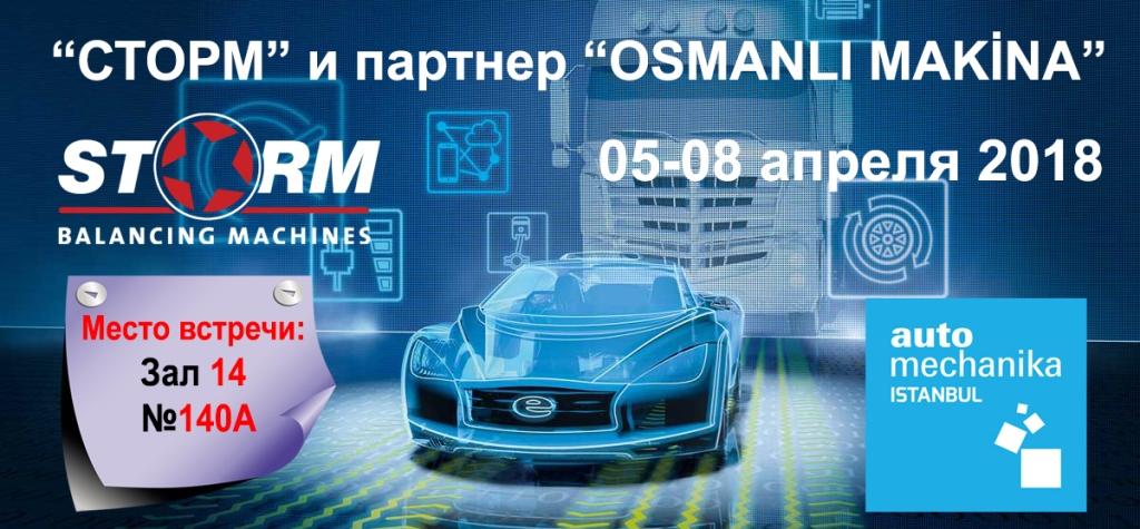 Выставка Автомеханика 2018 в Стамбуле