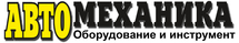 Логотип компании Автомеханика Калининград