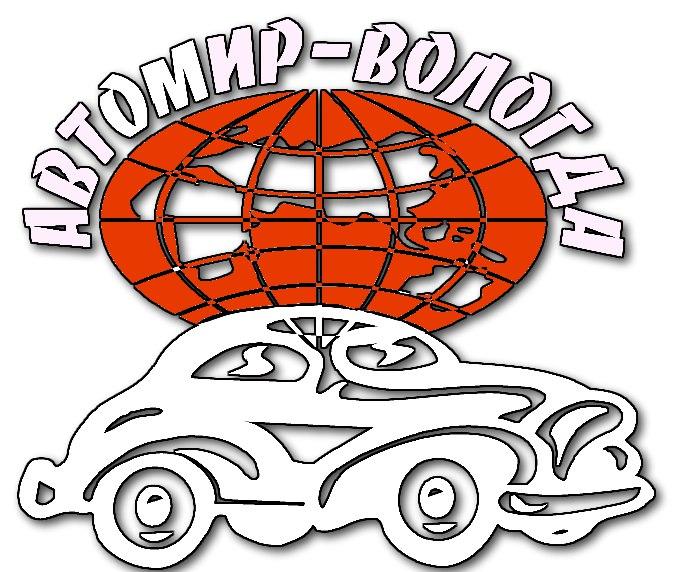 Логотип ООО Автомир-Вологда обновленный