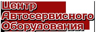 Центр автосервисного оборудования