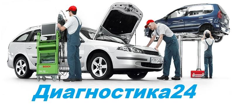 Логотип компании Диагностика24 Красноярск