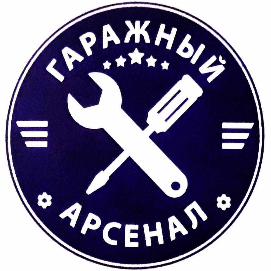 Логотип компании Гаражный Арсенал