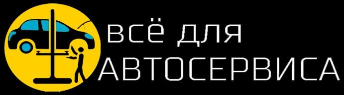 Логотип компании Всё для автосервиса