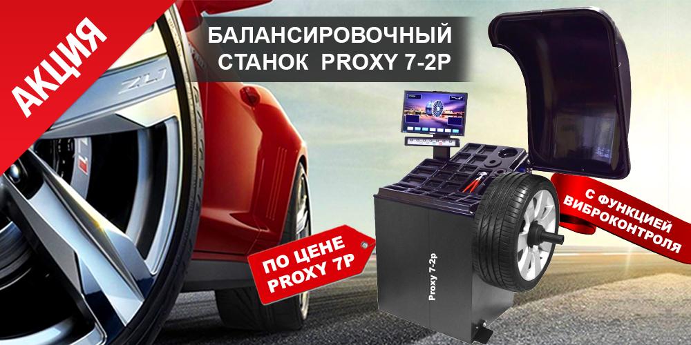 Акция! Станки Proxy 7-2p с виброконтролем по цене предыдущей модели без этой функции!