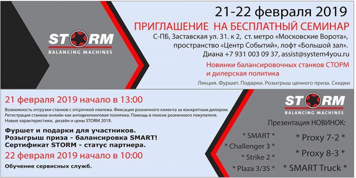 Новый семинар ГК «СТОРМ» пройдет 21-22 февраля 2019 года в Санкт-Петербурге!