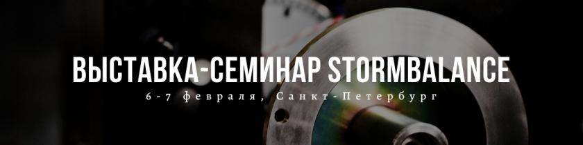 Выставка-семинар Stormbalance 2020