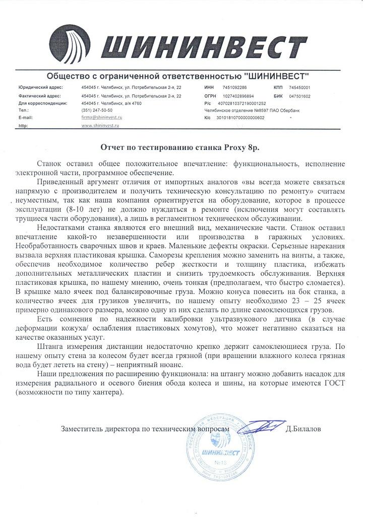 Отзыв ООО ШИНИНВЕСТ об Proxy 8p