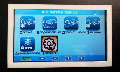SSRA Автоматическая станция для заправки автомобильных кондиционеров System4you.