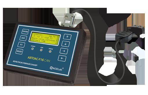 Универсальный сканер АВТОАС-F16 CAN 24