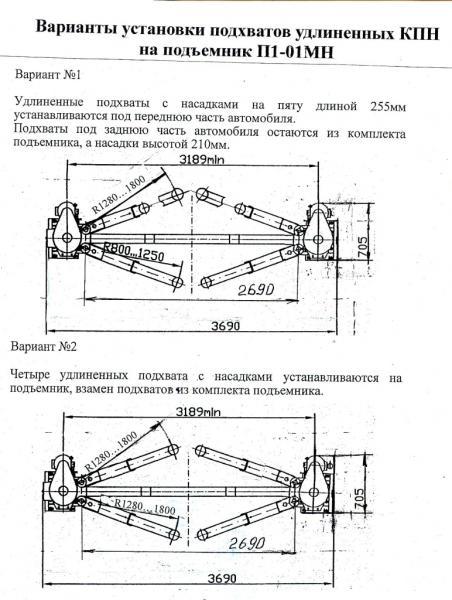 Двухстоечный подъемник ДАРЗ П1-01МН
