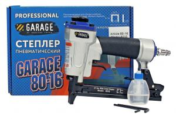 Пневматический степлер Garage 80-16 (УТ-00000042)