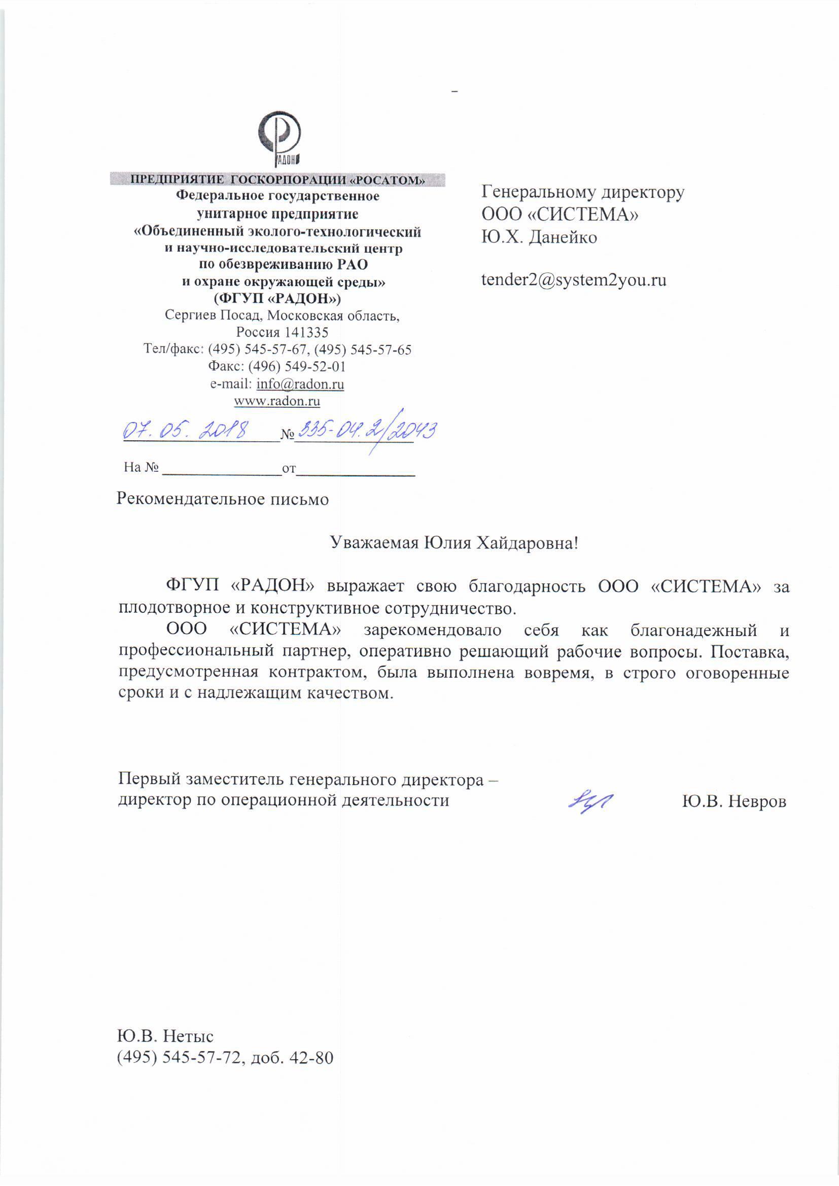 Отзыв ФГУП Радон