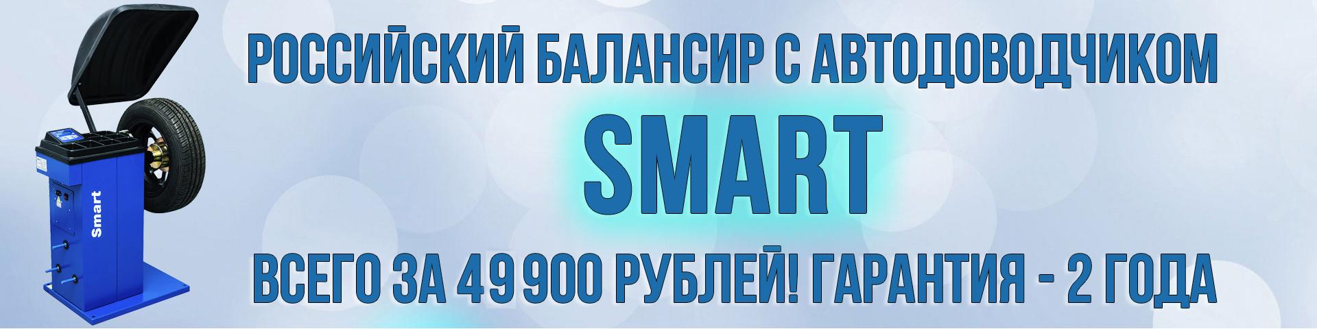 Российский балансир SMART с автодоводчиком