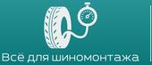 Логотип компании Всё для шиномонтажа